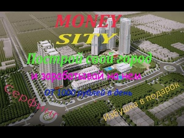 MONEY SITY -Зарабатывай на своем городе от 1000 рублей в день!