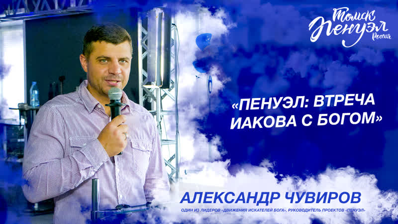 Александр Чувиров - Пенуэл: втреча Иакова с Богом (Томск 2018)