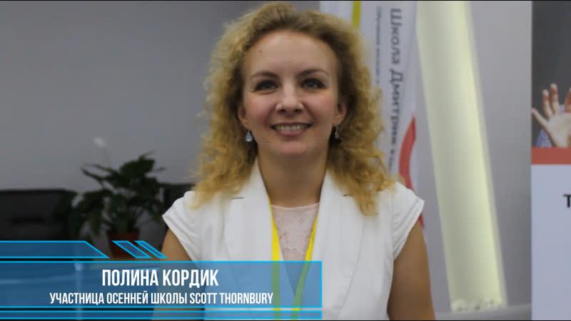 Отзыв Полины Кордик об осенней школе Scott Thornbury в Москве