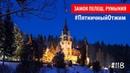 118 Замок Пелеш Синая Румыния Пятничный отжим