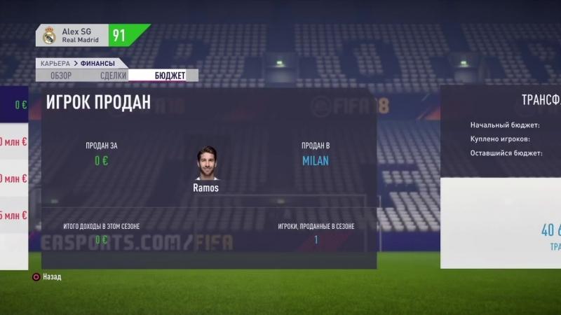 [Развлекательный канал SG] FIFA 18 КАРЬЕРА ВОКРУГ СВЕТА 51 Старт в Реале. Формирование состава