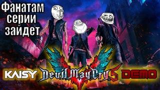 Kaisy Нуб играет в Devil May Cry 5 Demo (XBox One)