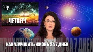 ЧЕТВЕРГ Как улучшить жизнь за 7 дней Академия Астрологии