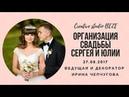 Организация свадьбы под ключ! Ведущий, оформление! Екатеринбург