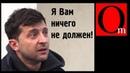 Зеленский - слуга народа...только не украинского