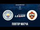 Манчестер Сити - ЦСКА. Повтор матча ЛЧ 2014 года