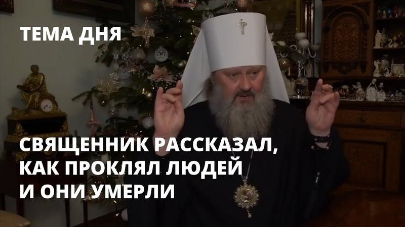 Священник рассказал, как проклял людей и они умерли. Тема дня