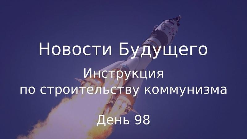День 98 - Инструкция по строительству коммунизма - Новости Будущего (Советское Телевидение)