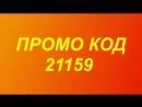 TAXPHONE–НАРОДНОЕ ТАКСИ. КОД АКТИВАЦИИ 21159
