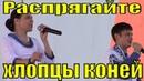 Песня Маруся раз два три калина Шоу группа Барин казачьи песни