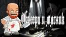 Lucius 3 ◄Под слоем пыли► Хоррор игра Мясник Джет Обжора Агнес Прохождение на русском