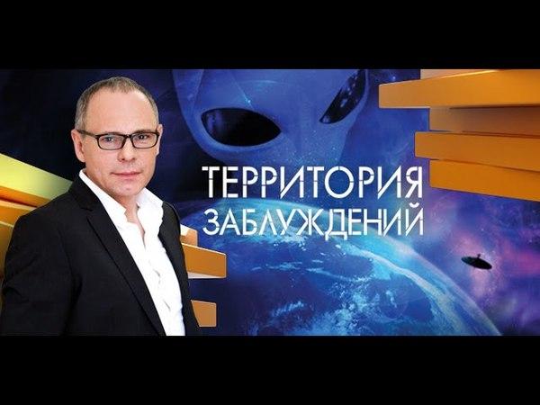 Территория заблуждений с Игорем Прокопенко. Выпуск 18 от 12.03.2013 от 12.03.13