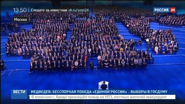 Новости на Россия 24 Медведев призвал не надеяться на чужие выборы и не питать иллюзий