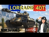 World of Tanks - Lorraine 40t! Быстрый как Scorpion G + 4 снаряда!!!