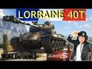 World of Tanks Lorraine 40t Быстрый как Scorpion G 4 снаряда