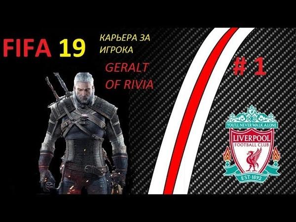 Прохождение FIFA 19 карьера за игрока Геральт из Ривии покоряет Англию - Часть 1 Настройки