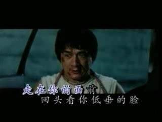Jackie Chan - Ni Gei Wo Yi Pian Tian