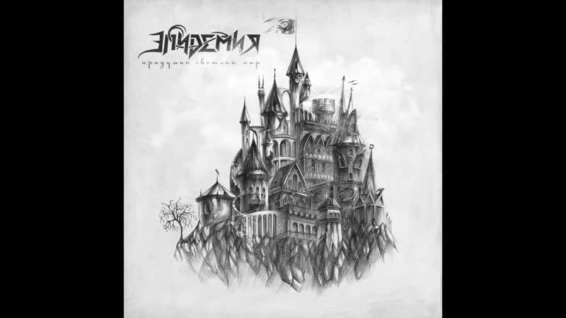 Эпидемия - Корона и Штурвал (single track 2016)