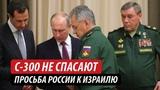 С-300 не спасает. Просьба России к Израилю