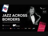 Торжественное открытие форум-феста Jazz Across Borders