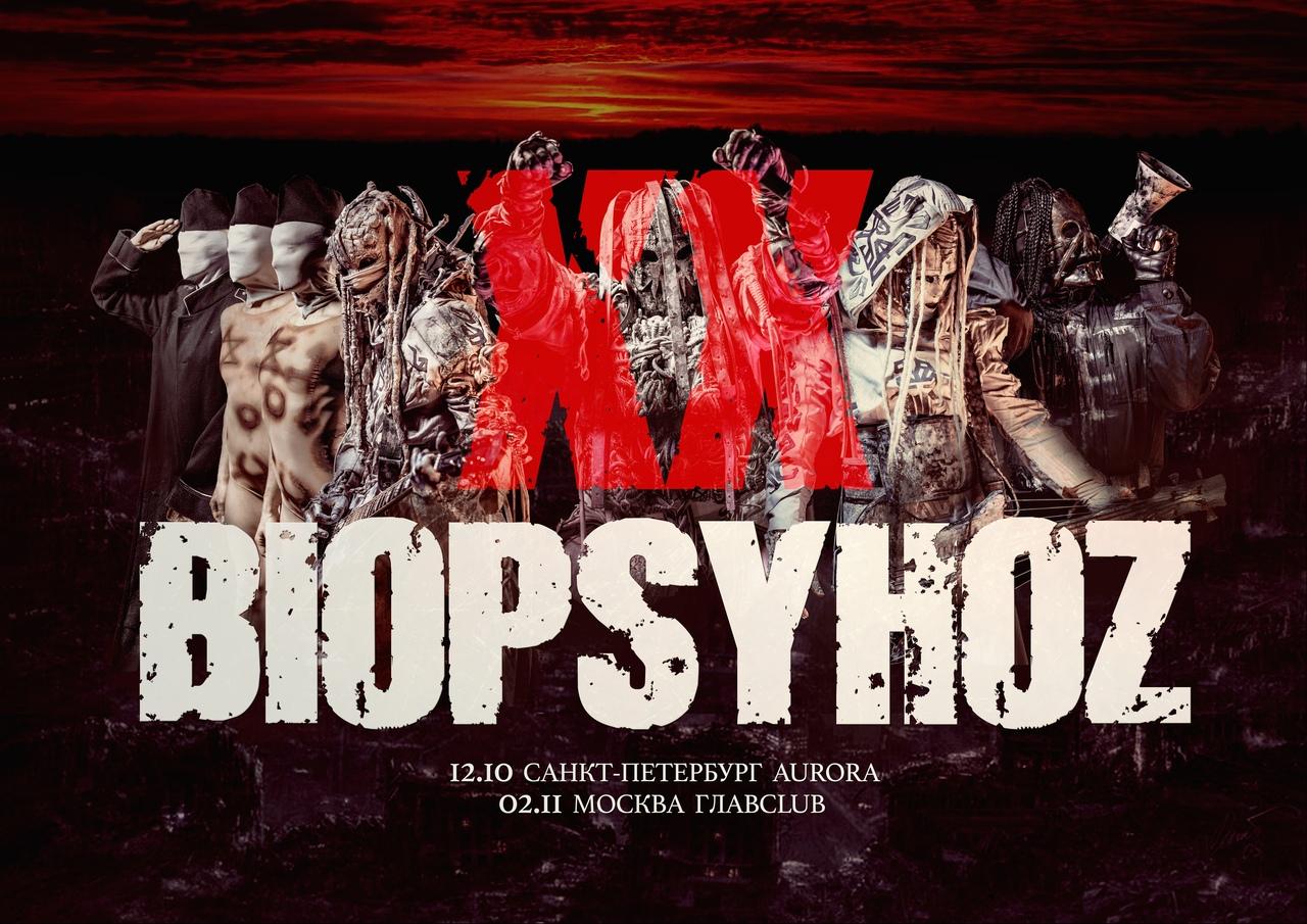 Афиша Москва Biopsyhoz XX / 2 ноября / Glavclub Green Concert