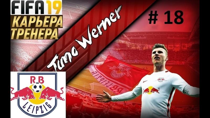 Прохождение FIFA 19 карьера Тренера за клуб Лейпциг - Часть 18 Матч 116 Финала кубка Германии
