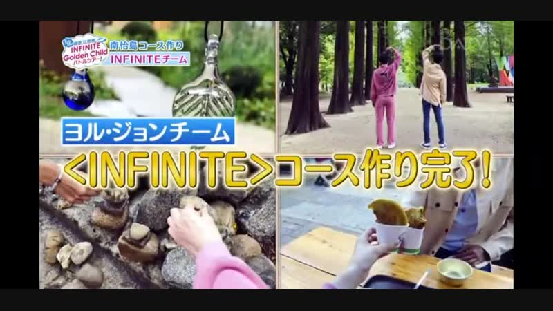 [17.11.18] DATV Lets Go Korea Gangwon-do INFINITE x Golden Child Brother Groups Battle Tour, эпизод 6 (Сонёль, Сонджон)