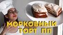 МОРКОВНЫЙ ТОРТ   ПП РЕЦЕПТ В МИКРОВОЛНОВКЕ   БЕЗ МУКИ; БЕЗ САХАРА; БЕЗ МАСЛА