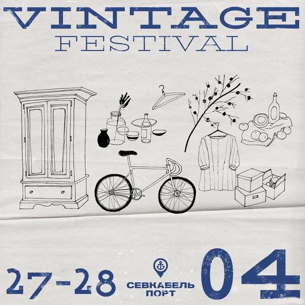 RETRO BUS НА ВИНТАЖНОМ ФЕСТИВАЛЕ В СЕВКАБЕЛЕ  В ближайшие солнечные выходные 27 и 28 апреля в пространстве 'Севкабель Порт' пройдёт первый ностальгический фестиваль Vintage Fest! На нём вы сможете отыскать винтажные сокровища, найти лучшую пару серёжек и аккуратный старинный поднос, а ещё - послушать живую музыку, посмотреть любимые фильмы вашей бабушки и посидеть в настоящем ретро-автобусе. А в полдень воскресенья на площадке состоится старт открытия сезона ретро-автомобилей!  Суббота и воскресенье, 27 и 28 апреля, с 11:00 до 22:00. Санкт-Петербург, Кожевенная линия, д.40. Подробности: https://vk.com/vintagefestspb.