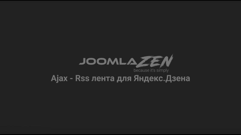 Конкурс Ajax - Rss лента для Яндекс.Дзена - 16.03.2018