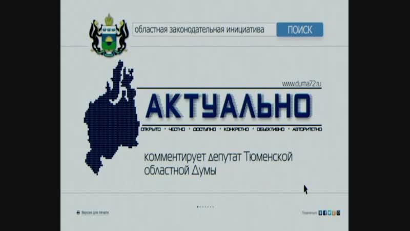 Ольга Швецова: депутаты областной Думы активно поддерживают начинания молодых парламентариев