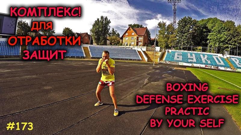 Простая отработка защит в боксе - 3 комплекса. Simple boxing defense exercise ghjcnfz jnhf,jnrf pfobn d ,jrct - 3 rjvgktrcf. sim