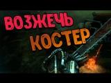Dead by Daylight DBD | ВОЗЖЕЧЬ КОСТЕР!