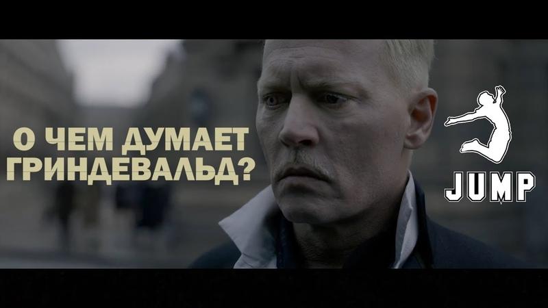 Фантастические Твари Преступления Гриндевальда - ДЖОННИ ДЕПП О ГРИНДЕВАЛЬДЕ