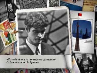 Станислав Пожлаков - Колыбельная с четырьмя дождями