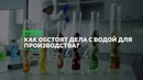 Вода для продукции Лизоформ ( Л Клаб). L-CLUB
