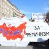 Первомайская феминистская колонна