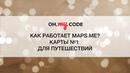 OH, MY CODE 23 - Как работает офлайн карты для путешествий