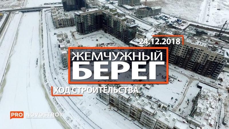 Ход строительства ЖК Жемчужный берег от 24.12.2018