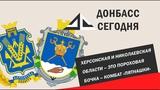 Херсонская и Николаевская области это пороховая бочка комбат Пятнашки