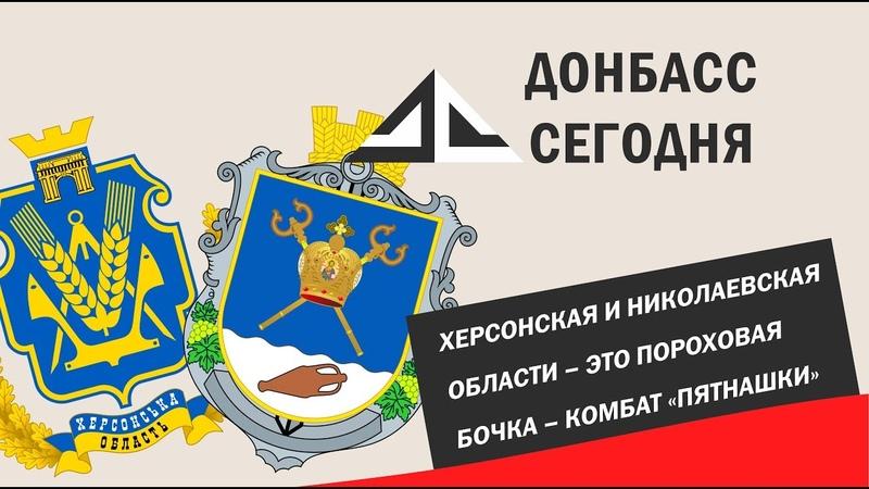 Херсонская и Николаевская области – это пороховая бочка – комбат «Пятнашки»