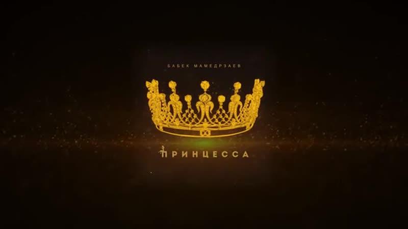 Бабек Мамедрзаев - Принцесса (ПРЕМЬЕРА ХИТА 2019)