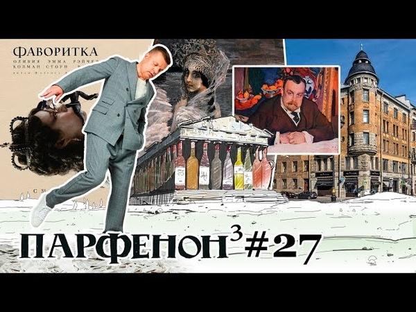 Парфенон 27 Новый сезон - «Барокко» и «Фаворитка», работа в Каннах, финны и «Дау», рест N1 в мире