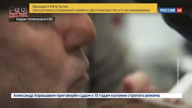 Новости на Россия 24 • Американский телеканал показал Родченкова с измененной внешностью