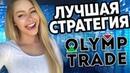 Olymp trade олимп трейд беспроигрышная стратегия l Бинарные опционы