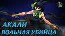 Акали Вольная убийца Трейлер чемпиона – League of Legends