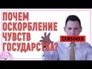 Закон о защите чувств чиновников / Новостник