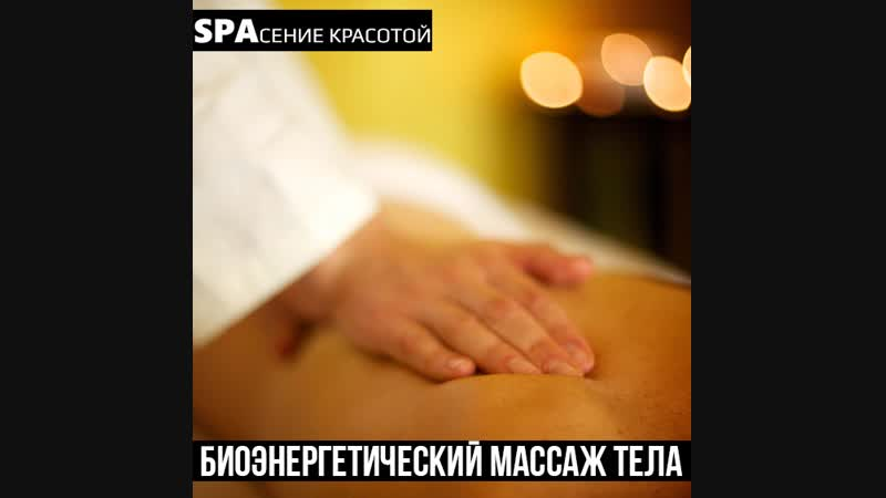 Биоэнергетический массаж тела