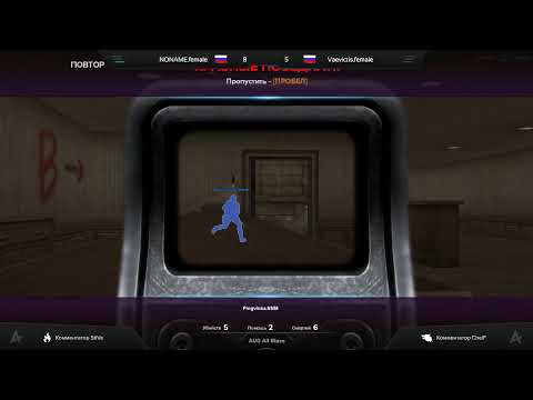 Vaevictis.female vs NONAME.female Женская лига IV сезона Arena4game