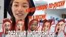 Kогда Говорю ПО РУССКИ НE в РОССИИ Реакция Иностранцев 러시아말고 외국에서 러시아어를 하면 kyungha
